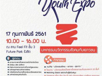 """เยาวชนไทยไปถึงไหนกับแล้ว 17 กุมภาพันธ์นี้ไปดูกันที่งาน """"มหกรรมนวัตกรรมสังคมกับเยาวชนไทย"""" Social Innovation and Youth Expo ที่ Future Park รังสิต"""