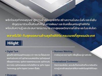 เซฟความรู้ เซิร์ชแรงบันดาลใจ เพื่อก้าวให้ทันประเทศไทย  4.0 กับงาน Asia Digital Expo 2018: Digital Transformation สุดสัปดาห์นี้ที่ศูนย์ประชุมแห่งชาติสิริกิติ์