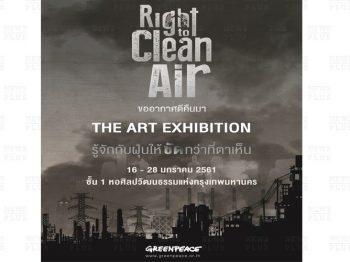 """สายสิ่งแวดล้อมต้องไม่พลาดนิทรรศการนี้ """"Right to Clean Air- The Art Exhibition ขออากาศดีคืนมา"""" 17 – 28 มกราคมนี้"""