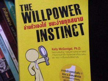 """ของดีพี่เชียร์ : เปลี่ยนตัวเองได้ก็เปลี่ยนโลกได้ อยากเปลี่ยนตัวเองให้สำเร็จ อ่าน """"Willpower instinct"""""""
