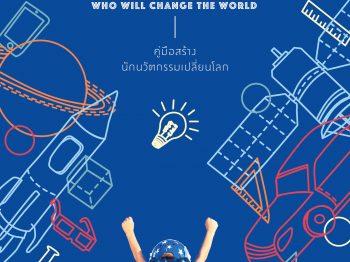 Creating Innovators: คู่มือสร้างนักนวัตกรรมเปลี่ยนโลก (ฉบับย่อ)