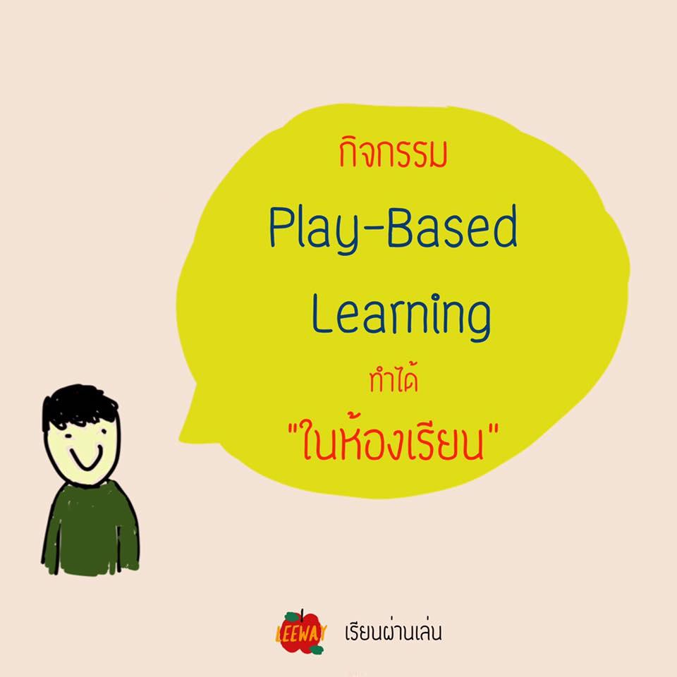 กิจกรรม Play-based learning ที่ทำได้ในห้องเรียน
