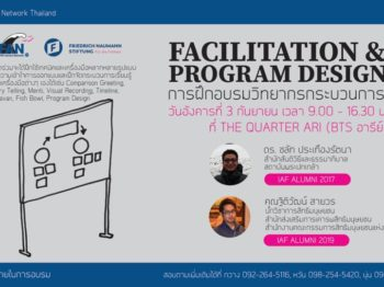 Fnf เปิดรับสมัครผู้เข้าร่วมอบรม วิทยากรกระบวนการ (Facilitation and Program Design)
