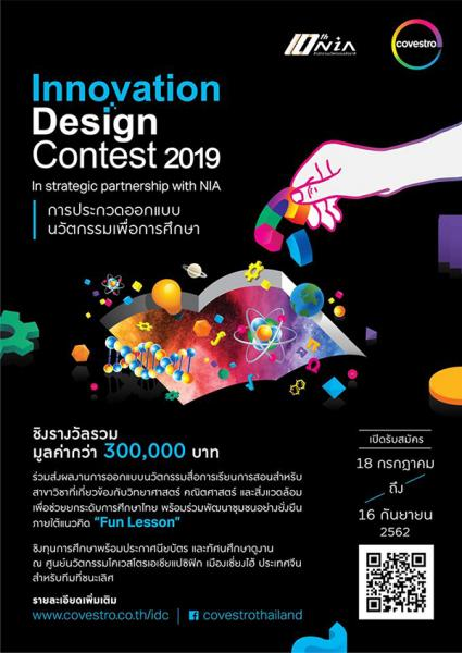 """ประกวดออกแบบนวัตกรรมสื่อการเรียนการสอนเพื่อการศึกษา """"Covestro Innovation Design Contest 2019"""""""