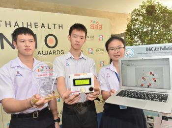 นวัตกรรมจัดการฝุ่น PM2.5 ฝีมือเยาวชน ชนะเลิศรางวัล THAIHEALTH INNO AWARDS ครั้งที่ 2