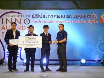 ประกาศผลรางวัลประกวดนวัตกรรมสร้างเสริมสุขภาพ ครั้งที่ 2 ระดับอาชีวศึกษา