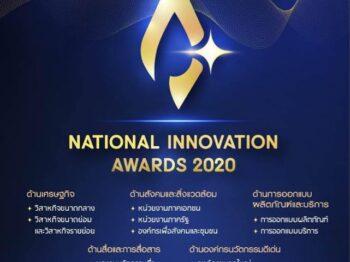 ขอเชิญส่งผลงานร่วมประกวดรางวัลนวัตกรรมแห่งชาติ ประจำปี 2563