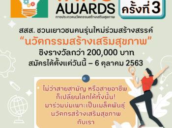 "ThaiHealth Inno Awards 3 รับสมัครไอเดีย ""นวัตกรรมสร้างเสริมสุขภาพ"" ชิงรางวัลรวมมูลค่ากว่า 200,000 บาท"