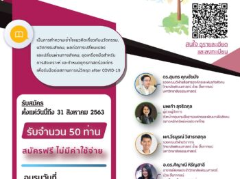Social Innovation Exchange Program