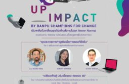 UpImpact by Banpu Champions for Change