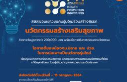 Prime Minister's Award for Health Promotion Innovation 2021