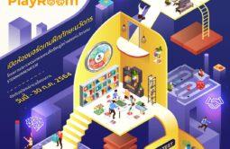 เปิดรับสมัครแล้ว STEAM4INNOVATOR Playroom